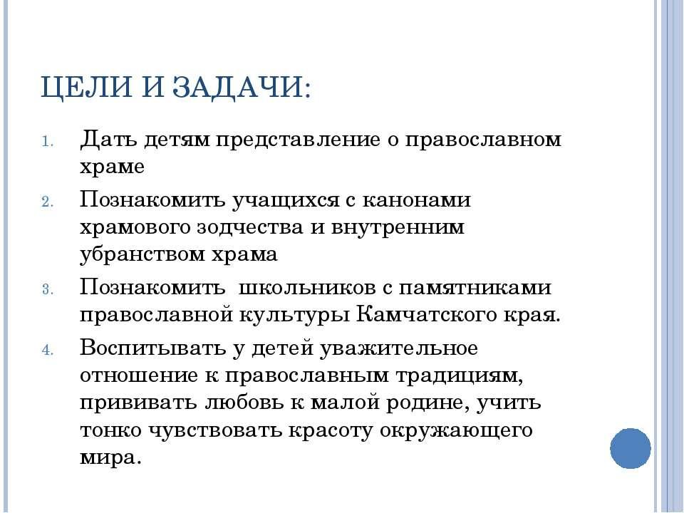 ЦЕЛИ И ЗАДАЧИ: Дать детям представление о православном храме Познакомить учащ...