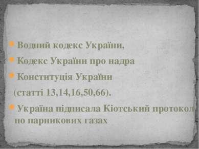 Водний кодекс України, Кодекс України про надра Конституція України (статті 1...