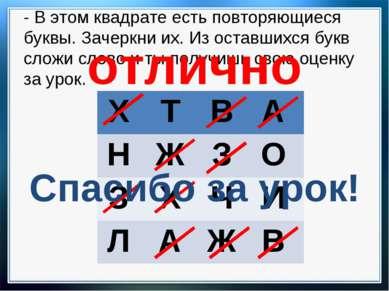 - В этом квадрате есть повторяющиеся буквы. Зачеркни их. Из оставшихся букв с...