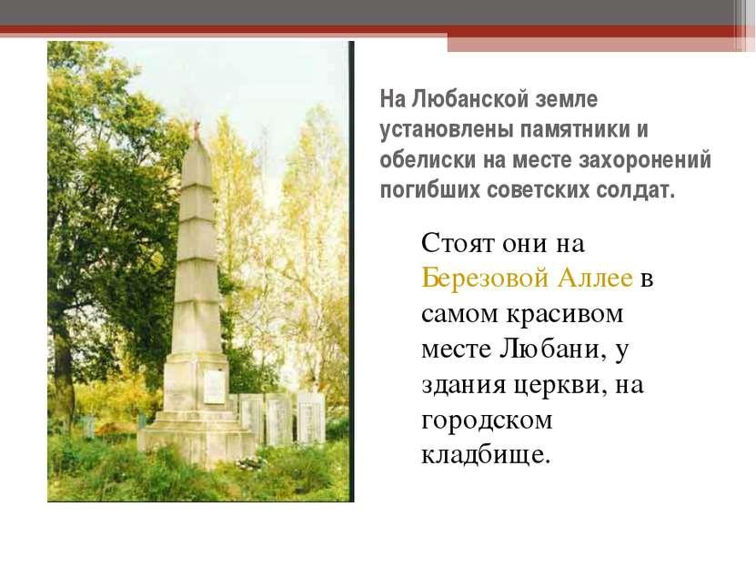 На Любанской земле установлены памятники и обелиски на месте захоронений поги...