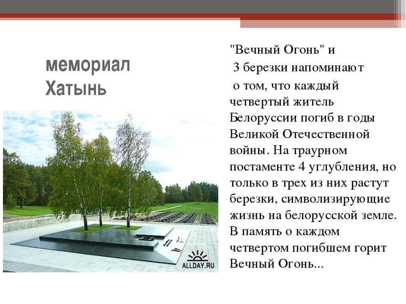 """мемориал Хатынь """"Вечный Огонь"""" и 3 березки напоминают о том, что каждый четве..."""