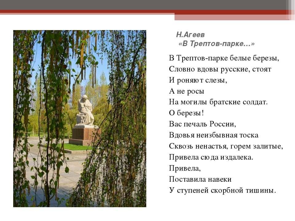 Н.Агеев «В Трептов-парке…» В Трептов-парке белые березы, Словно вдовы русские...