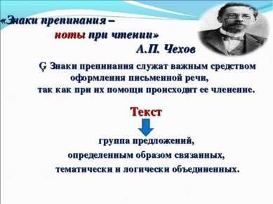 «Знаки препинания – ноты при чтении» А.П. Чехов ▪ Знаки препинания служат важ...