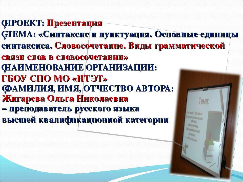 ▪ПРОЕКТ: Презентация ▪ ТЕМА: «Синтаксис и пунктуация. Основные единицы синтак...
