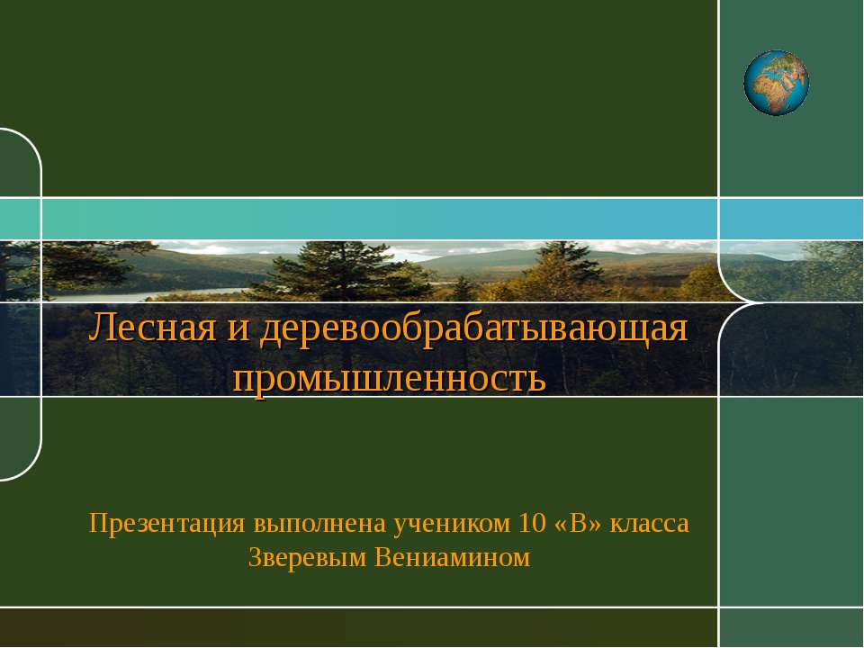 Лесная и деревообрабатывающая промышленность Презентация выполнена учеником 1...