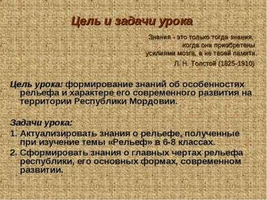 Цель и задачи урока Знания - это только тогда знания, когда они приобретены у...