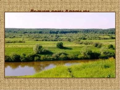 Долина реки Алатырь