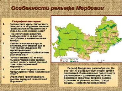 Особенности рельефа Мордовии Географические задачи: Рассмотрите карту. Какую ...