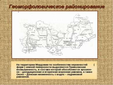 Геоморфологическое районирование На территории Мордовии по особенностям неров...