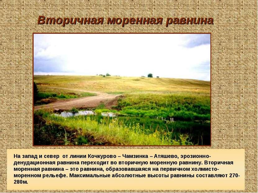 Вторичная моренная равнина На запад и север от линии Кочкурово – Чамзинка – А...