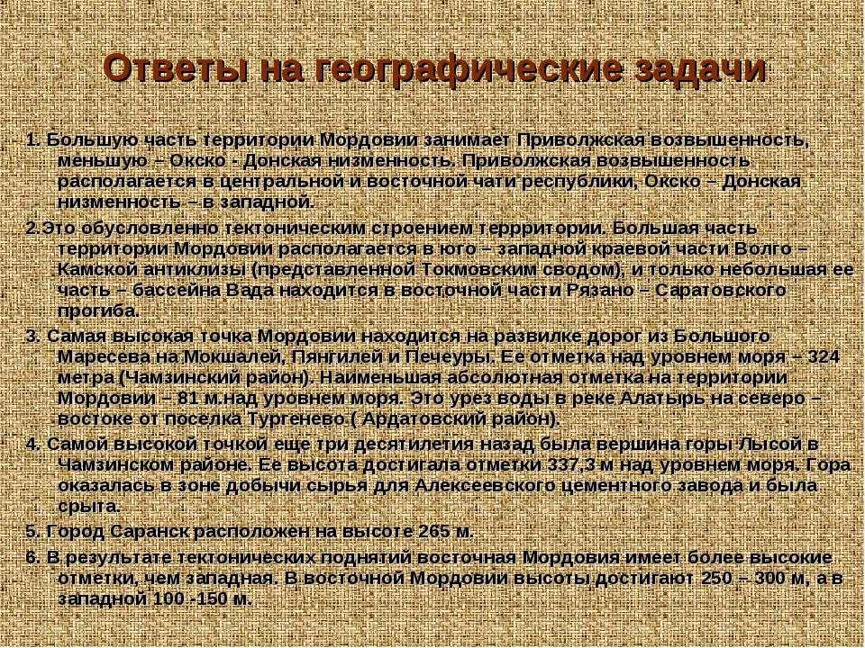 Ответы на географические задачи 1. Большую часть территории Мордовии занимает...