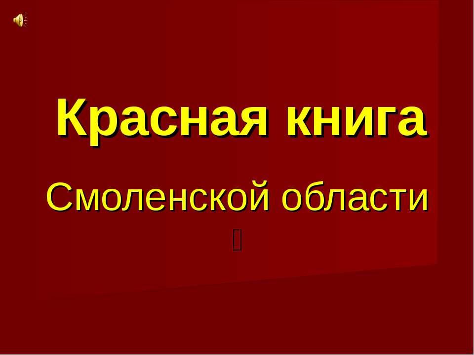 Красная книга Смоленской области