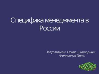 Специфика менеджмента в России Подготовили: Осина Екатерина, Филлипчук Инна.