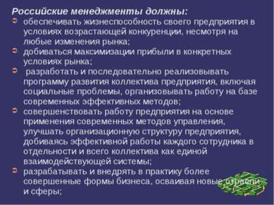 Российские менеджменты должны: обеспечивать жизнеспособность своего предприят...
