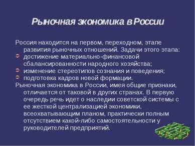 Рыночная экономика в России Россия находится на первом, переходном, этапе раз...