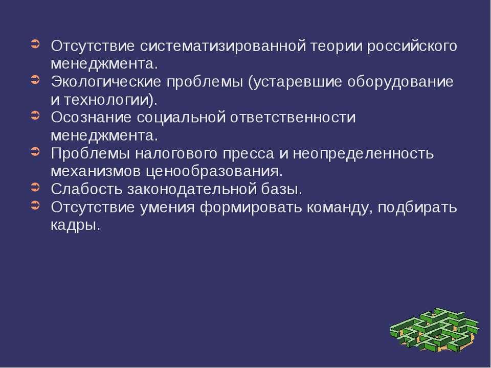Отсутствие систематизированной теории российского менеджмента. Экологические ...