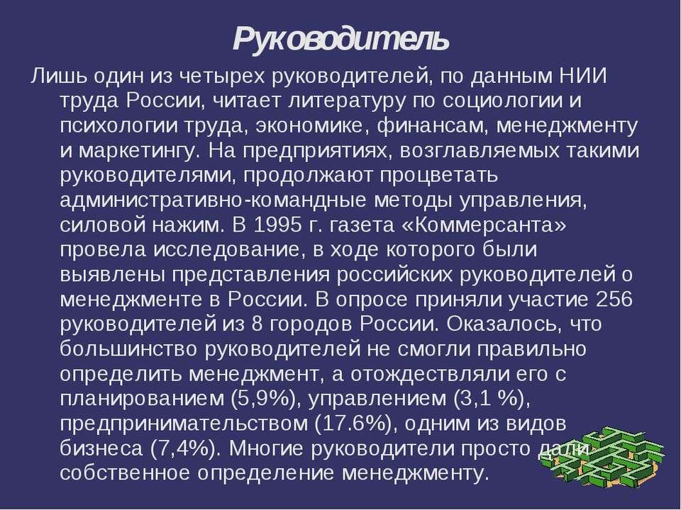 Руководитель Лишь один из четырех руководителей, по данным НИИ труда России, ...