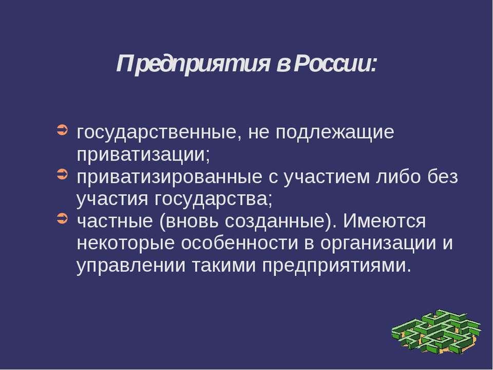 Предприятия в России: государственные, не подлежащие приватизации; приватизир...