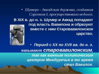 Шумеро - Аккадская держава, созданная Саргоном I, просуществовала недолго. В ...