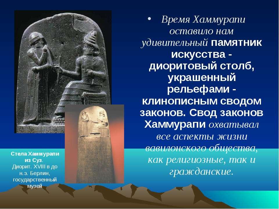 Время Хаммурапи оставило нам удивительный памятник искусства - диоритовый сто...