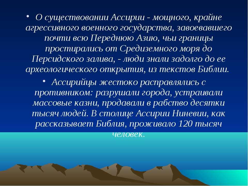 О существовании Ассирии - мощного, крайне агрессивного военного государства, ...