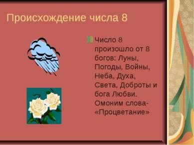 Происхождение числа 8 Число 8 произошло от 8 богов: Луны, Погоды, Войны, Неба...