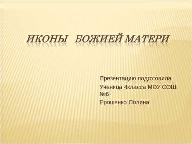 Презентацию подготовила Ученица 4класса МОУ СОШ №6 Ерошенко Полина