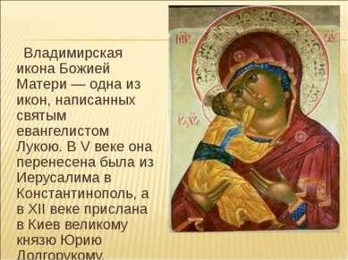 Владимирская икона Божией Матери — одна из икон, написанных святым евангелист...