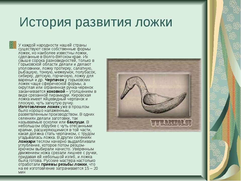 История развития ложки У каждой народности нашей страны существуют свои собст...
