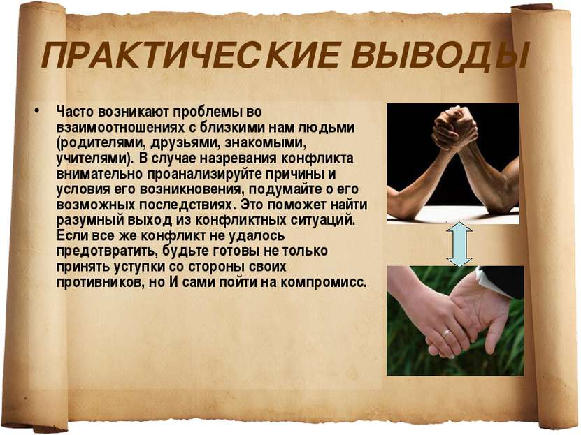 ПРАКТИЧЕСКИЕ ВЫВОДЫ Часто возникают проблемы во взаимоотношениях с близкими ...