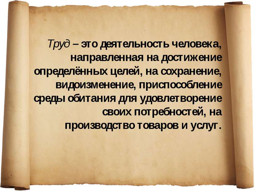 Труд – это деятельность человека, направленная на достижение определённых цел...