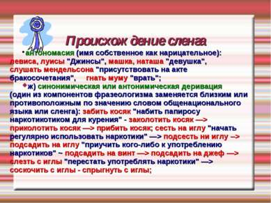 Происхождение сленга антономасия (имя собственное как нарицательное): левиса,...