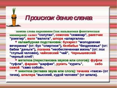 Происхождение сленга замена слова паронимом (так называемая фонетическая мими...