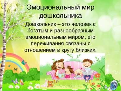 Эмоциональный мир дошкольника Дошкольник – это человек с богатым и разнообраз...