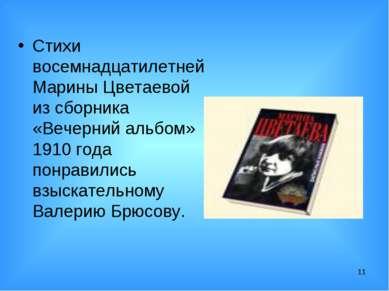 * Стихи восемнадцатилетней Марины Цветаевой из сборника «Вечерний альбом» 191...