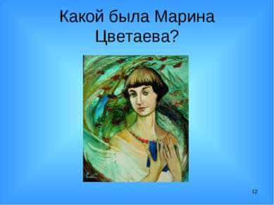 * Какой была Марина Цветаева?