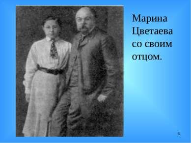 * Марина Цветаева со своим отцом.