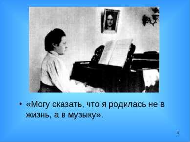 * «Могу сказать, что я родилась не в жизнь, а в музыку».
