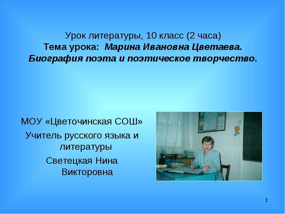 Урок литературы, 10 класс (2 часа) Тема урока: Марина Ивановна Цветаева. Биог...