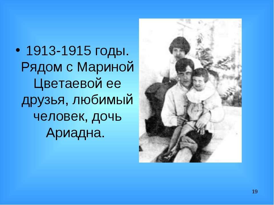 * 1913-1915 годы. Рядом с Мариной Цветаевой ее друзья, любимый человек, дочь ...