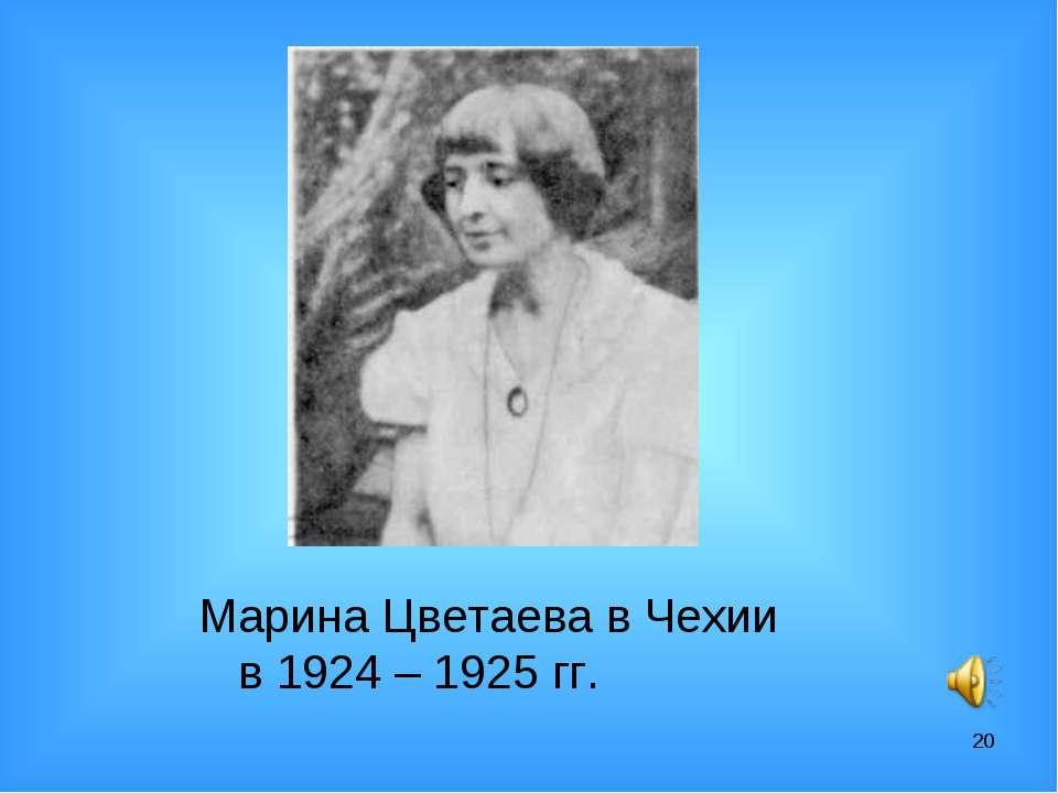 * Марина Цветаева в Чехии в 1924 – 1925 гг.