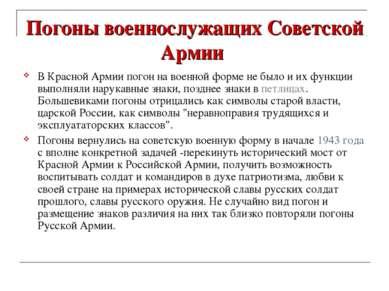 Погоны военнослужащих Советской Армии В Красной Армии погон на военной форме ...
