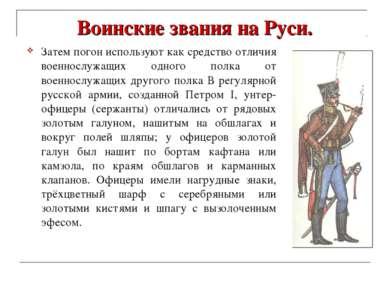 Воинские звания на Руси. Затем погон используют как средство отличия военносл...