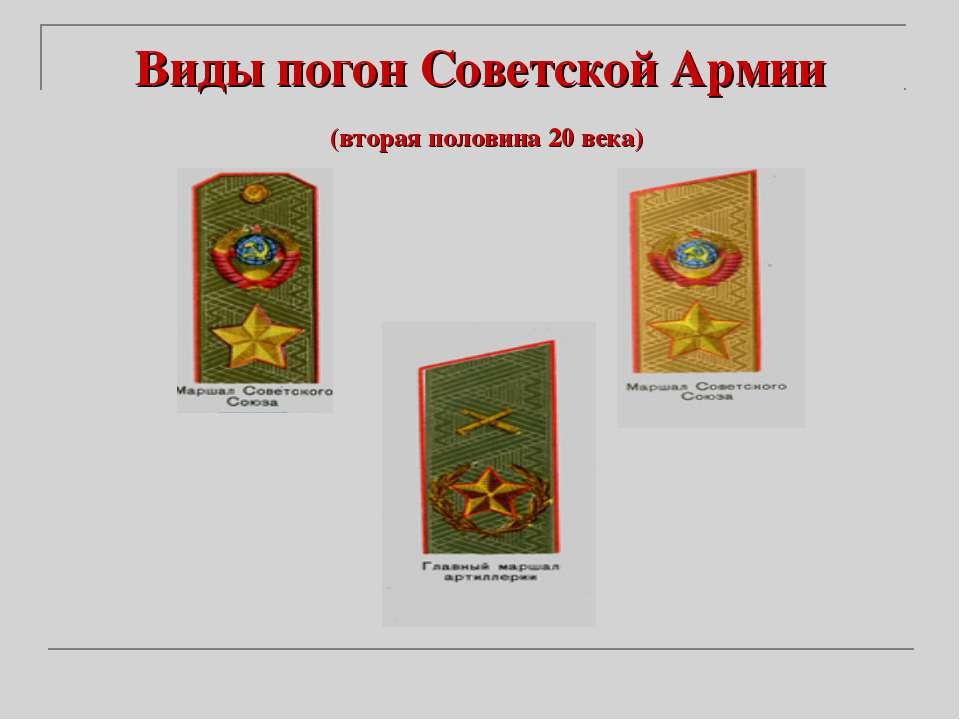 Виды погон Советской Армии (вторая половина 20 века)