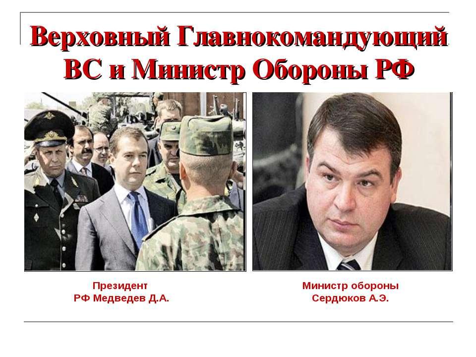 Верховный Главнокомандующий ВС и Министр Обороны РФ Президент РФ Медведев Д.А...