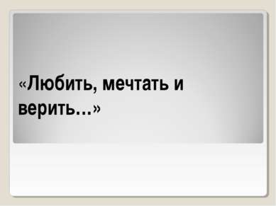 «Любить, мечтать и верить…»