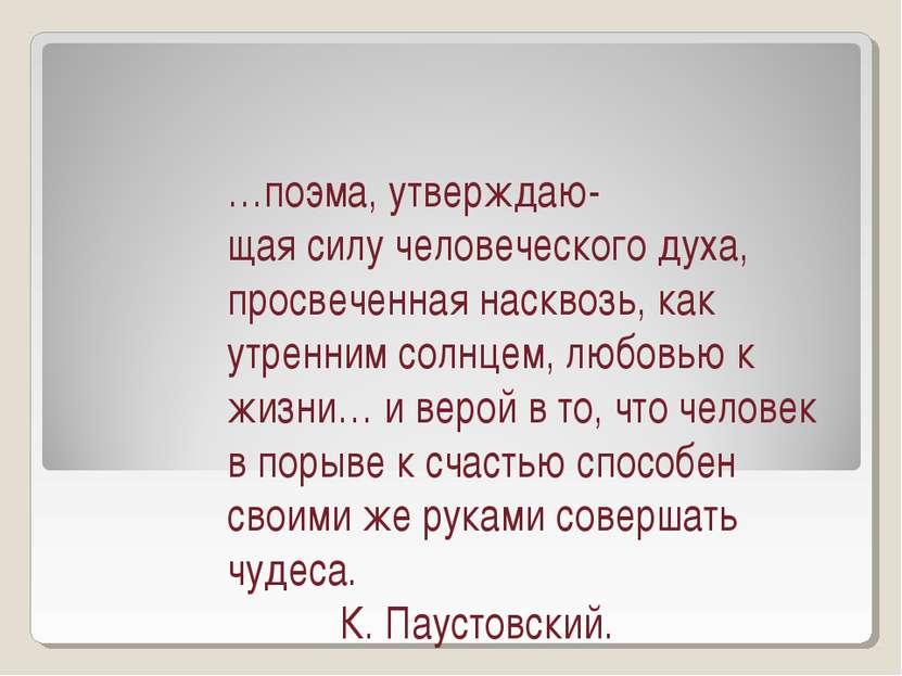 …поэма, утверждаю- щая силу человеческого духа, просвеченная насквозь, как ут...