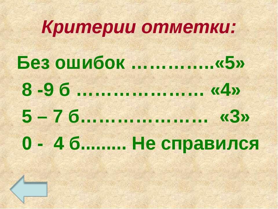 Критерии отметки: Без ошибок …………..«5» 8 -9 б ………………… «4» 5 – 7 б………………… «3» ...
