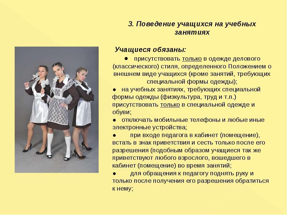 3. Поведение учащихся на учебных занятиях Учащиеся обязаны: ● присутствова...