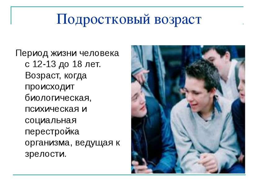 Презентация Анатомо физиологические особенности подросткового  Подростковый возраст Период жизни человека с 12 13 до 18 лет